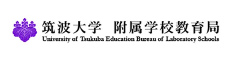 筑波大学付属学校教育局リンクバナー