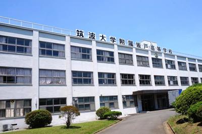 大学 高校 筑波 附属