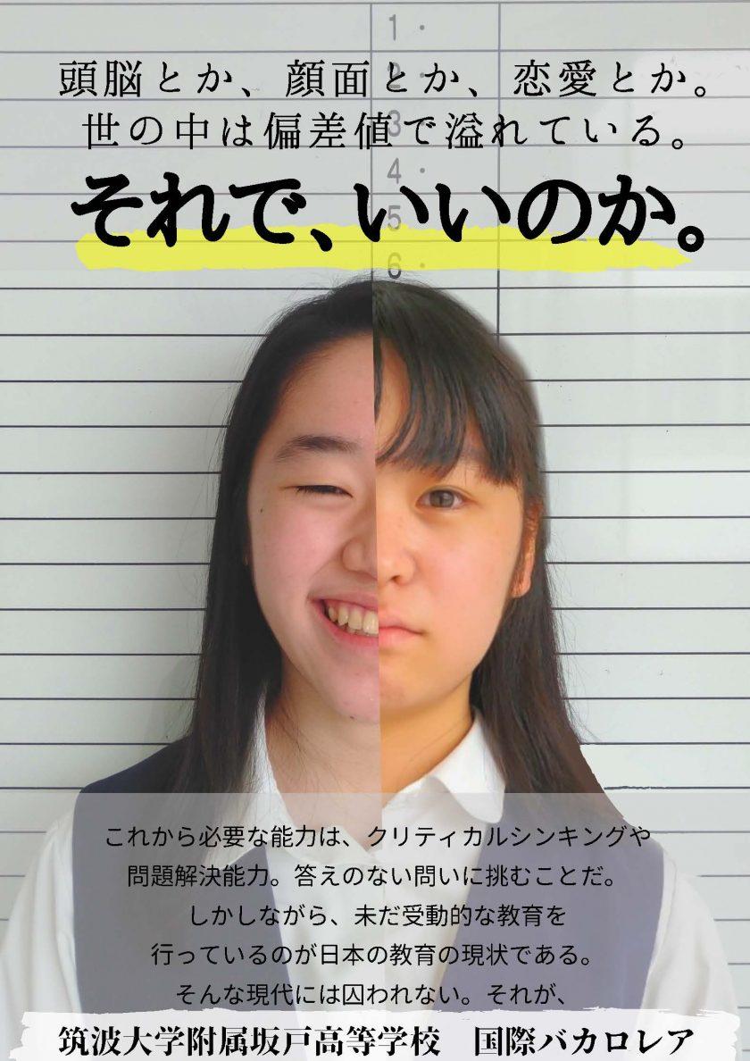 言語と文学の授業で制作した筑坂広告ポスター